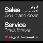 فروش بالا و پایین دارد. خدمت است که میماند