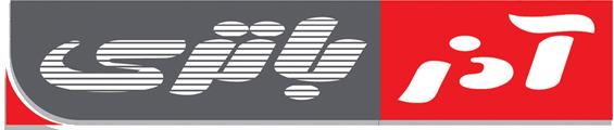 شرکت آذرباتری ارومیه تولید کننده باتری خودرو